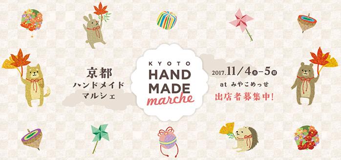 「京都ハンドメイドマルシェ」のタイトル画像