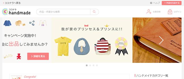 「ココナラハンドメイド」のトップページのスクリーンショット