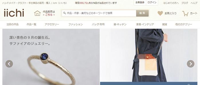 「iichi」のトップページのスクリーンショット
