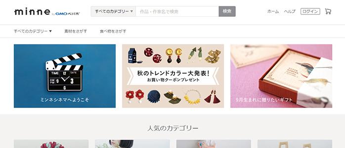 「minne」のトップページのスクリーンショット