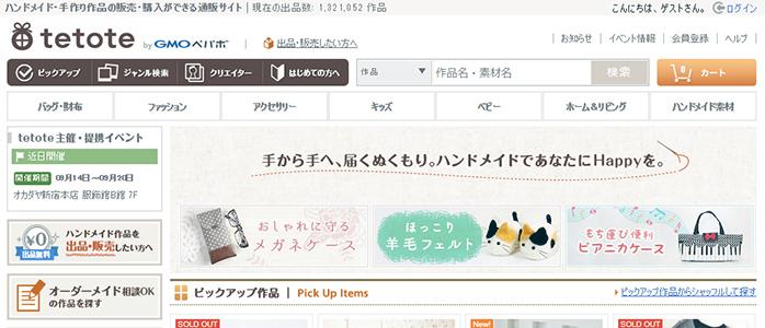 「tetote」のトップページのスクリーンショット