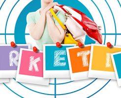 購入者を射止めるマーケティング戦略