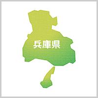 サムネイル「兵庫県」