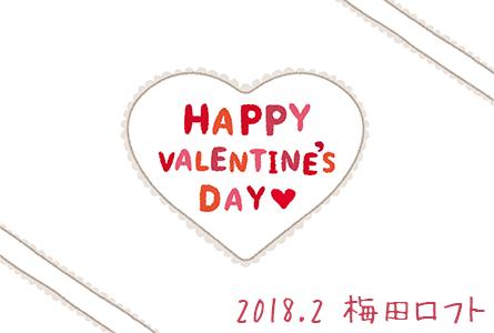 2018年2月の梅田ロフト「ハッピーバレンタイン」