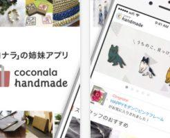 ココナラハンドメイドiOS版アプリのiPhoneスクリーンショット