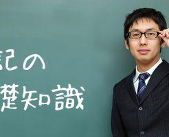 黒板に書かれた「簿記の基礎知識」の文字