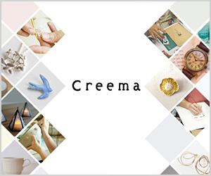【Creema】全国10万人の作家・デザイナーが出店するハンドメイドマーケットプレイス