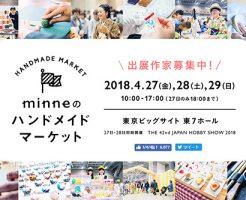 minneのハンドメイドマーケット2018「出展作家募集中」