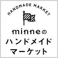 サムネイル「minneのハンドメイドマーケット」