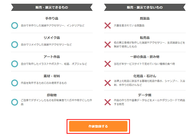 minneの販売・展示可能商品の一覧と「作家登録する」ボタン