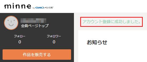 minneのアカウント登録完了画面