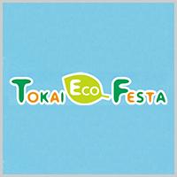 サムネイル「TokaiEcoFesta(東海エコフェスタ)」