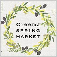 サムネイル「Creema Spring Market(クリーマスプリングマーケット)」