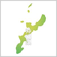 サムネイル「沖縄県」