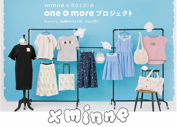 「minneとhaco!のone+moreプロジェクト」のタイトル画像