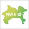 サムネイル「神奈川県」