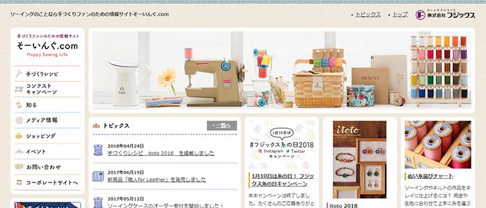 スクリーンショット「そーいんぐ.com」
