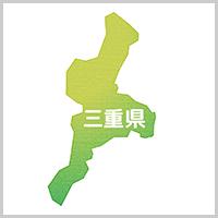 サムネイル「三重県」