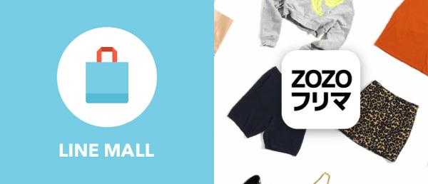 「LINE MALL」と「ZOZOフリマ」のアイコン