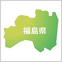サムネイル「福島県」
