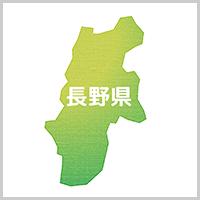 サムネイル「長野県」