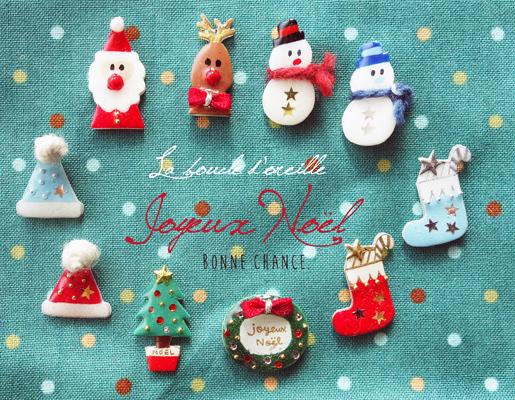 商品画像「いろいろクリスマスのピアス」